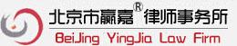 北京市赢嘉律师事务所
